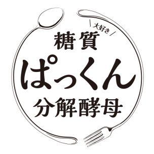 スベルティ ぱっくん分解酵母